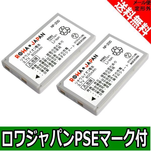 【2個セット】ミノルタ DiMAGE Xg X Xi Xt Xt Biz の NP-200 互換 バッテリー【ロワジャパン社名明記のPSEマーク付】