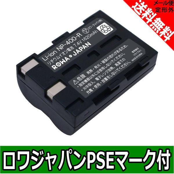 KONICA MINOLTA コニカミノルタ NP-400 / PENTAX ペンタックス  D-LI50  互換 バッテリー【ロワジャパン】