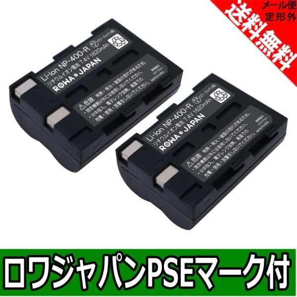 2個セット KONICA MINOLTA コニカミノルタ NP-400 / PENTAX ペンタックス  D-LI50  互換 バッテリー【ロワジャパン】