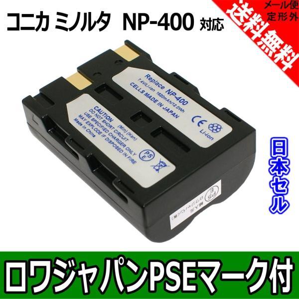 【日本セル】MINOLTA ミノルタ Dimage A1 の NP-400 互換 バッテリー【ロワジャパン社名明記のPSEマーク付】