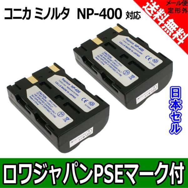 【日本セル】【2個セット】MINOLTA ミノルタ Dimage A1 の NP-400 互換 バッテリー【ロワジャパン社名明記のPSEマーク付】