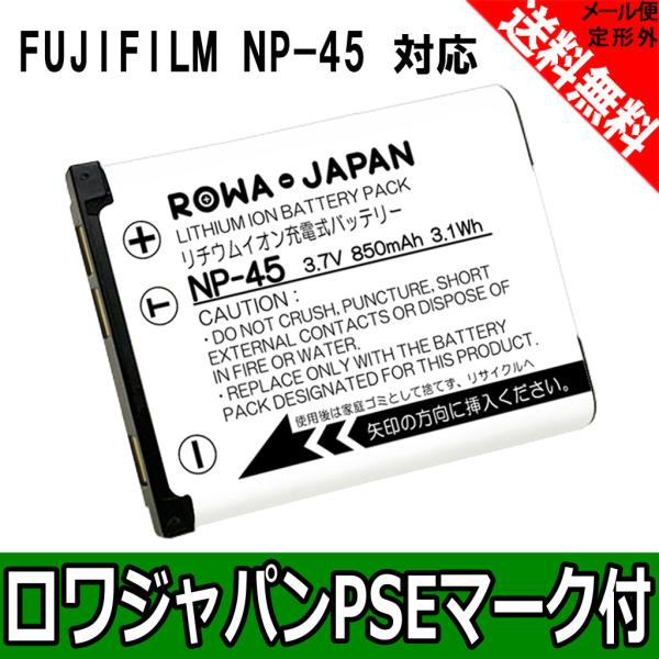 NP-45 NP-45S NP-45A フジフィルム FUJIFILM 互換 バッテリー 【ロワジャパン】