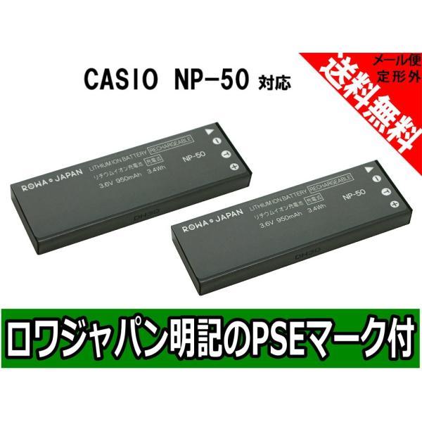 ●【2個セット】EXILIM Hi-ZOOM EX-V7の NP-50対応バッテリー【ロワジャパン社名明記のPSEマーク付】