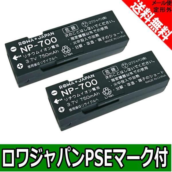 ●【2個セット】新品DiMAGE X60.X50のNP-700(750mAh)対応バッテリー【ロワジャパン社名明記のPSEマーク付】