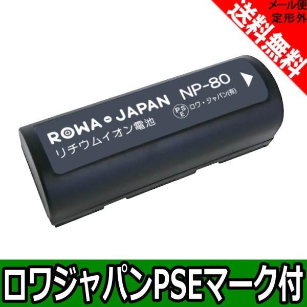 NP-80 富士フイルム 互換 バッテリー【ロワジャパン】
