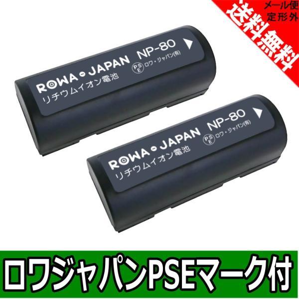 2個セット NP-80 富士フイルム 互換 バッテリー【ロワジャパン】
