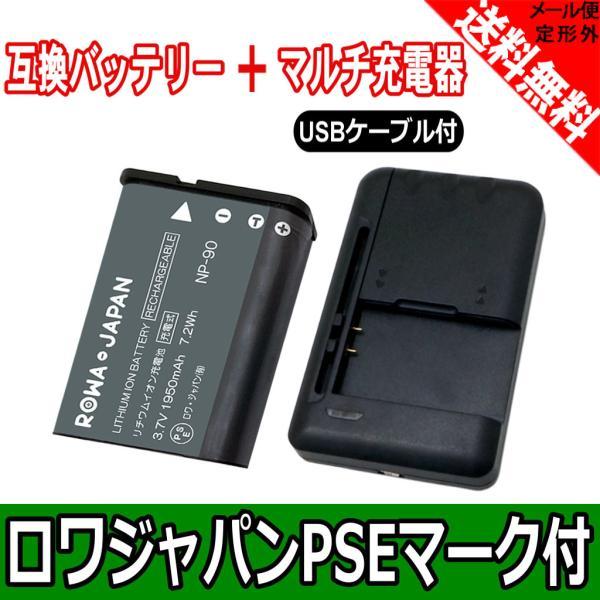 USB マルチ充電器 と CASIO カシオ  NP-90 互換 バッテリー 【ロワジャパン】