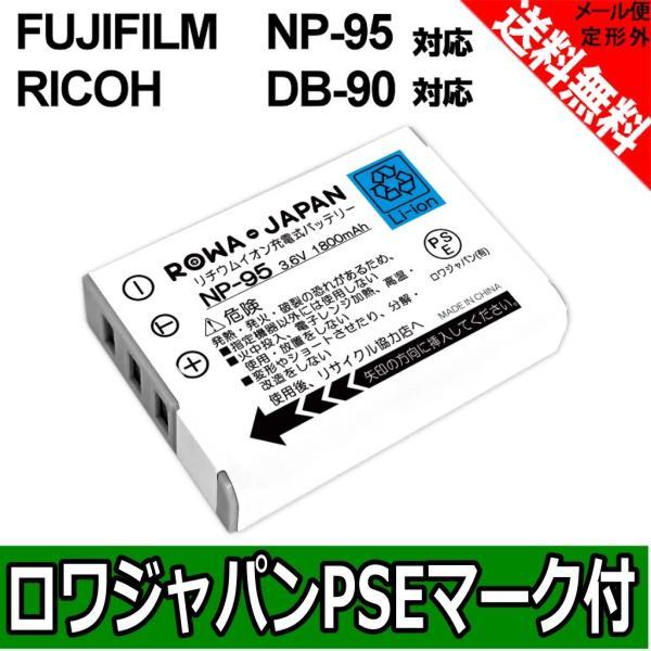 【ロワジャパンPSEマーク付】FUJIFILM  富士フイルム FinePix F30 の NP-95 互換 バッテリー