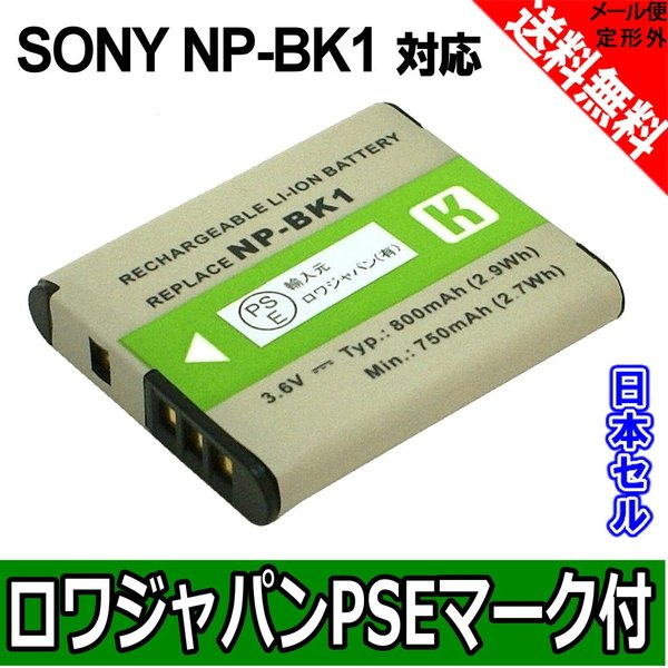 SONY ソニー NP-BK1 互換 バッテリー DSC-S750 DSC-S780 DSC-S950 対応 日本セル【ロワジャパン】