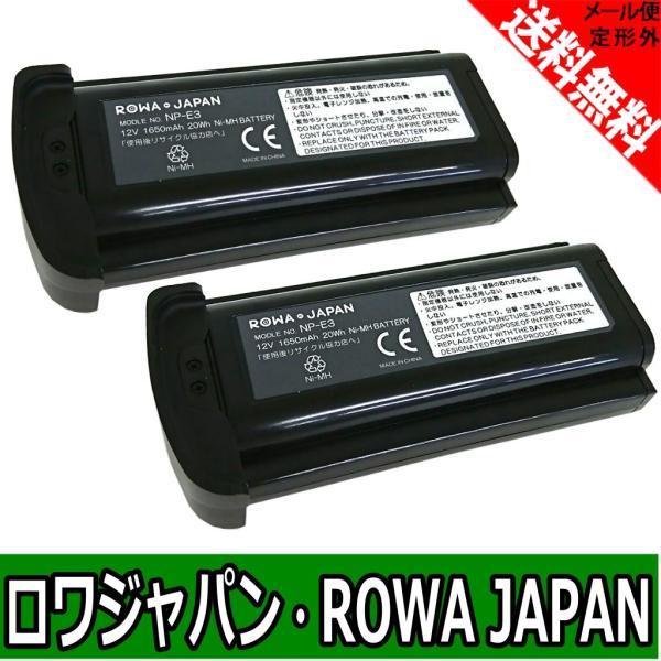 【2個セット】 CANON キヤノン EOS 1D EOS 1Ds Mark II の NP-E3 7084A001 7084A002 互換 バッテリー【ロワジャパン】