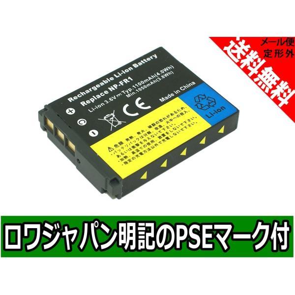 SONY ソニー対応 Cyber-shot DSC-V3 DSC-T50/R の NP-FR1 互換 バッテリー【ロワジャパン社名明記PSEマーク付】