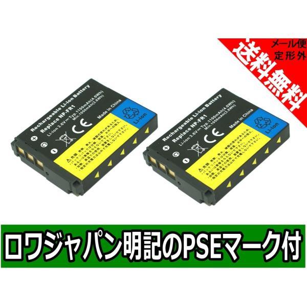 【2個セット】SONY ソニー対応 Cyber-shot DSC-V3 DSC-T50/R の NP-FR1 互換 バッテリー【ロワジャパン社名明記PSEマーク付】