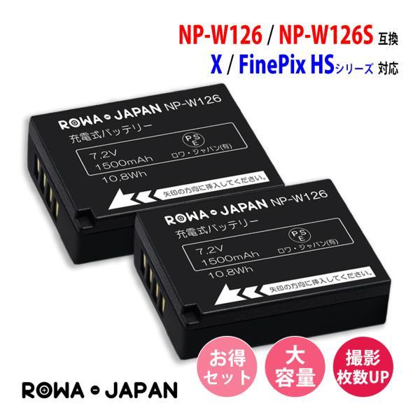 2個セット 富士フィルム NP-W126 NP-W126S 互換 バッテリー 大容量1500mAh【ロワジャパン】