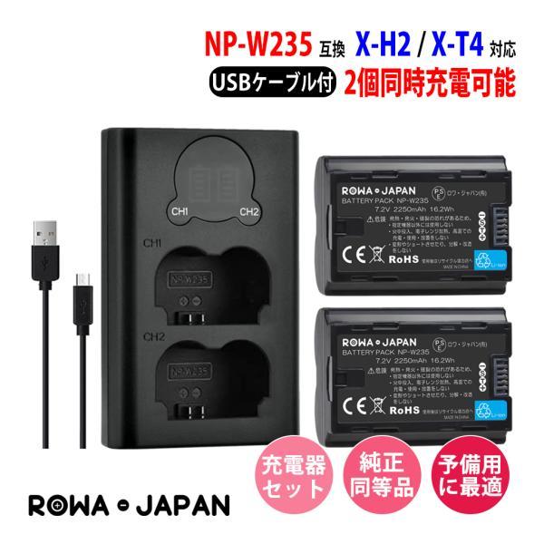 FUJIFILM X-T4 対応 NP-W235 互換 バッテリー 2個 と BC-W235 互換 デュアル充電器 セット ロワジャパン