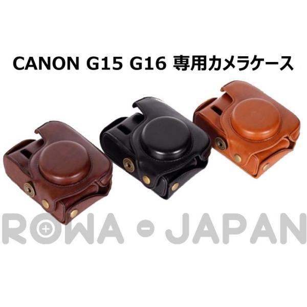【ロワジャパン】キャノン CANON PowerShot G15 G16 専用 カメラケース PSC-G2【ライトブラウン】