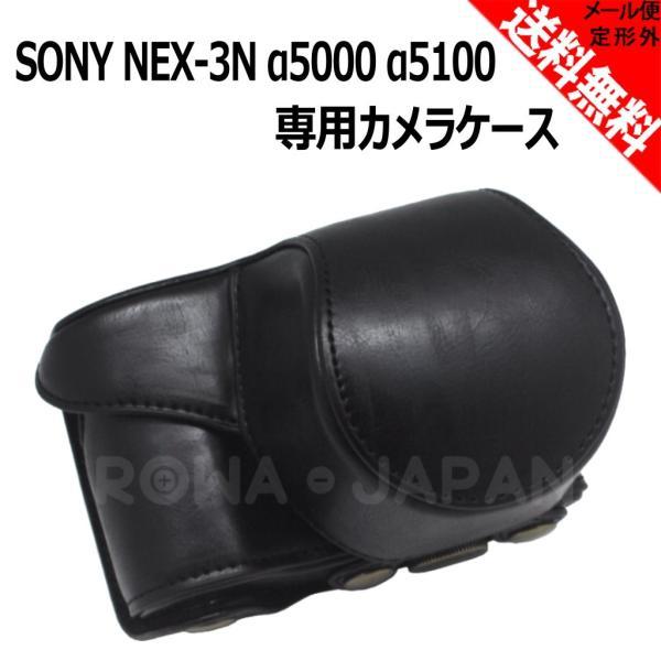 ソニー NEX-3N α5000 α5100 専用のカメラケース(ブラック)