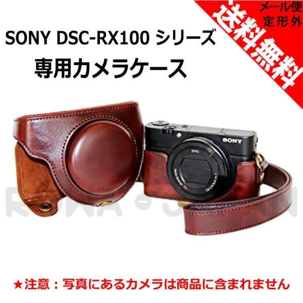 【ロワジャパン】 SONY ソニー Cyber-shot DSC-RX100 シリーズ DSC-RX100M4 DSC-RX100M5 専用 カメラケース 【ダークブラウン】