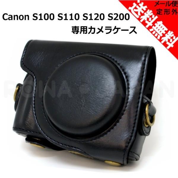 Canon キヤノン PowerShot S100 S110 S120 S200 専用 カメラケース (ブラック)