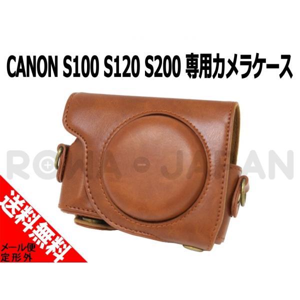 キヤノン PowerShot S100 S110 S120 S200 CSC-S3専用カメラケース(茶色)