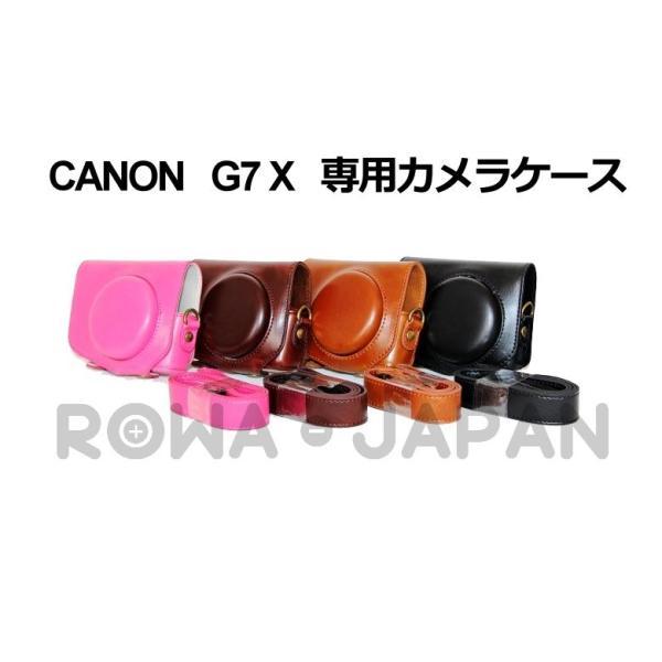 【ロワジャパン】キャノン CANON PowerShot G7 X 専用 カメラケース CSC-G4 【ダークブラウン】