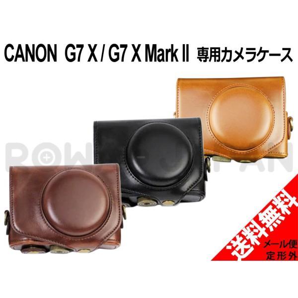CANON キャノン PowerShot G7 X / G7 X Mark II 専用 カメラケース (ブラック) 【ロワジャパン】