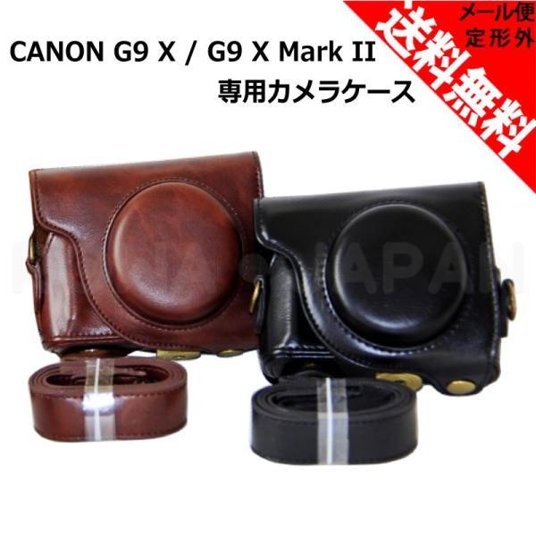 キャノン CANON PowerShot G9 X / G9 X Mark II 専用 カメラケース (ブラック) 【ロワジャパン】