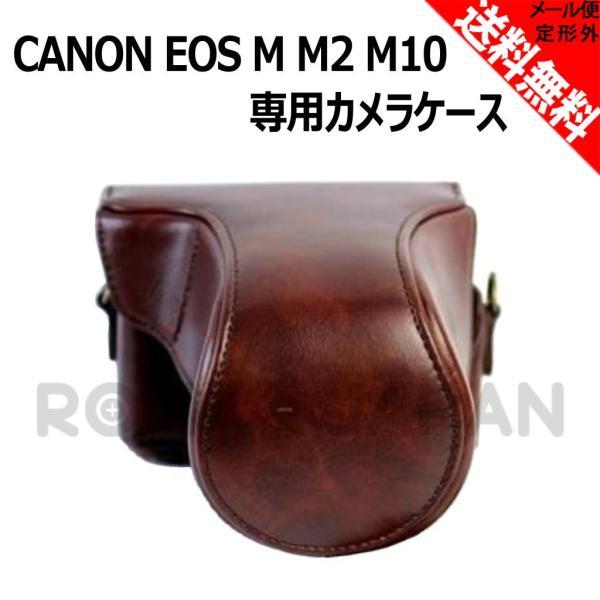 ●【ロワジャパン】キャノン CANON EOS M M2 M10 専用 カメラケース EH28-CJ 【ダークブラウン】