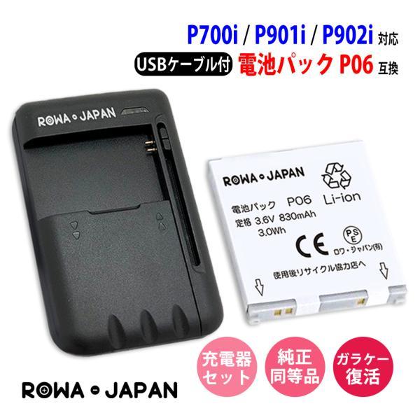 USB マルチ充電器 と docomo NTTドコモ P06 互換 電池パック P902i P901i 対応 【ロワジャパン】