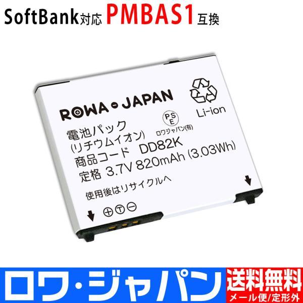 SoftBank ソフトバンク PMBAS1 互換 バッテリー 001P 002P 103P 940P 対応 【ロワジャパン】