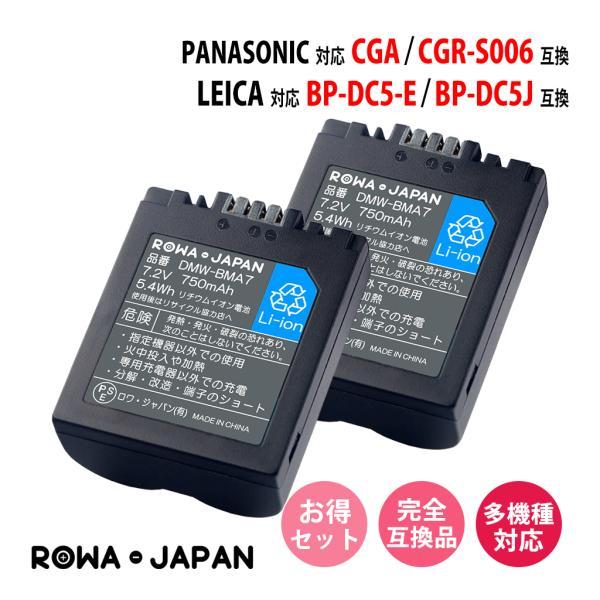 2個セット パナソニック対応 CGA-S006 CGA-S006A CGA-S006E 互換 バッテリー【ロワジャパン】