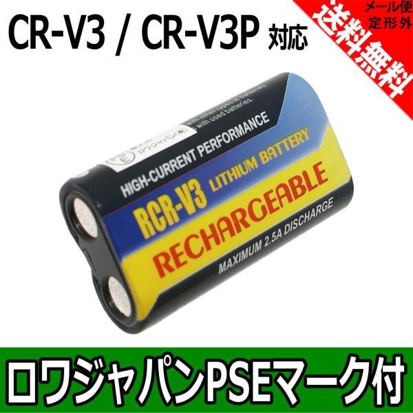 CR-V3 CR-V3P LB-01 3V 充電式 互換 カメラ用リチウム充電池 【ロワジャパン】