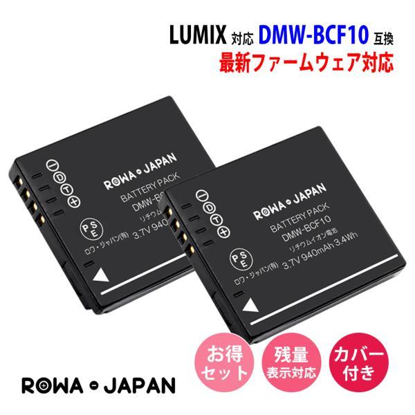 2個セット パナソニック Panasonic 対応 DMW-BCF10 DMW-BCF10E 互換 バッテリー 【ロワジャパン】