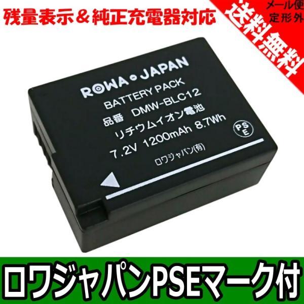 【残量表示対応】パナソニック DMC-GH2 G6 DMC-FZ200 の DMW-BLC12 互換バッテリー