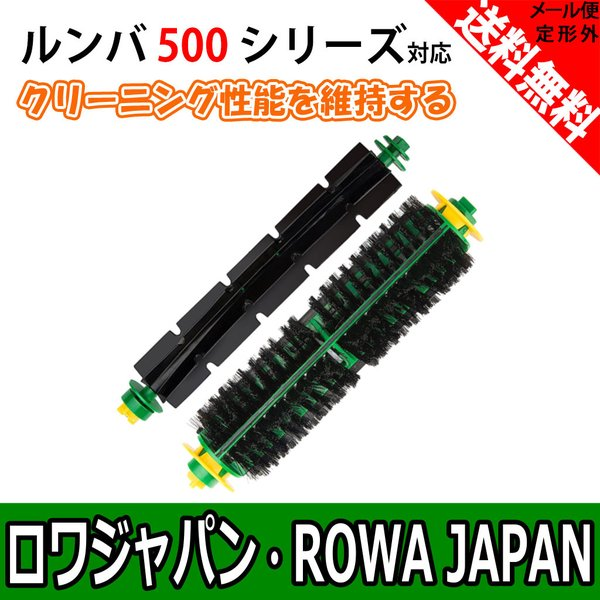 ルンバ バッテリーと消耗品セット Roomba 700 シリーズ用 (大容量3500mAh/エッジブラシ/HEPAフィルター/メインブラシ/フレキシブルブラシ) 【ロワジャパン】