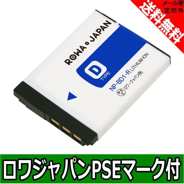 ソニー DSC-T2 DSC-T200 の NP-BD1 互換 バッテリー【ロワジャパン社名明記のPSEマーク付】