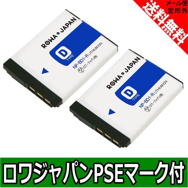 【2個セット】ソニー DSC-T2 DSC-T200 の NP-BD1 互換 バッテリー【ロワジャパン社名明記のPSEマーク付】