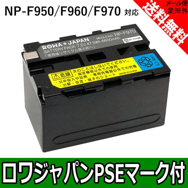 NP-F970 / NP-F960 / NP-F930 ソニー SONY 互換 バッテリー 大容量 残量表示対応【ロワジャパン】