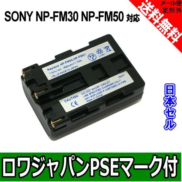 【増量】【日本セル】SONY ソニー対応 Cyber-shot DSC-F828 の NP-FM30 FM50 FM51 QM50 QM51 互換 バッテリー【ロワジャパン社名明記のPSEマーク付】