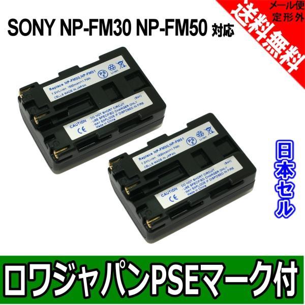 【2個セット】増量【日本セル】SONY ソニー対応 Cyber-shot DSC-F828 の NP-FM30 FM50 FM51 QM50 QM51 互換 バッテリー【ロワジャパン社名明記のPSEマーク付】