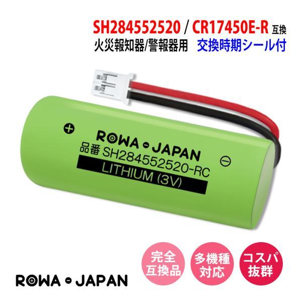 火災警報器電池交換SH284552520パナソニック対応互換リチウム電池煙感知器ロワジャパン