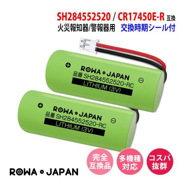 2本セット火災警報器電池交換SH284552520パナソニック対応互換リチウム電池煙感知器ロワジャパン