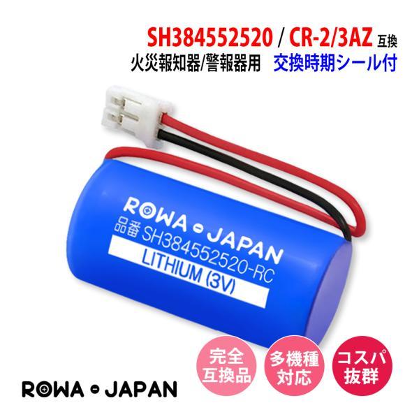 火災警報器電池交換SH384552520パナソニック対応互換リチウム電池火災報知器ロワジャパン