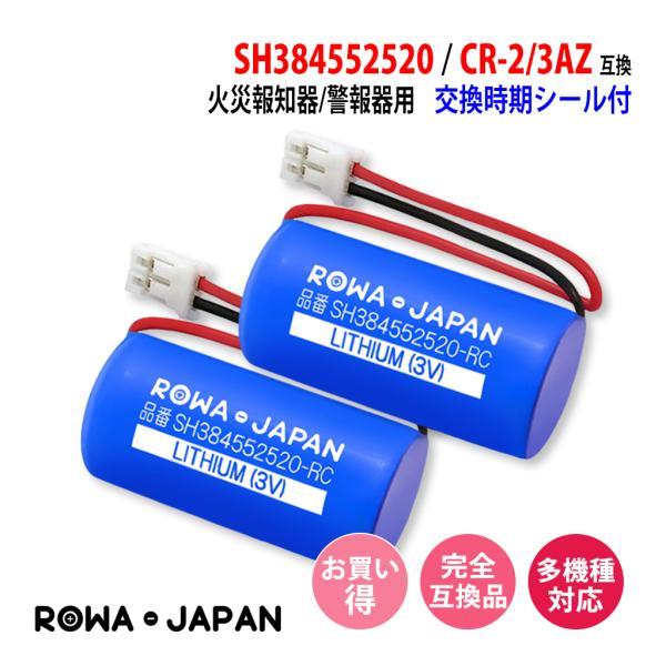 2本セット火災警報器電池交換SH384552520パナソニック対応互換リチウム電池火災報知器ロワジャパン