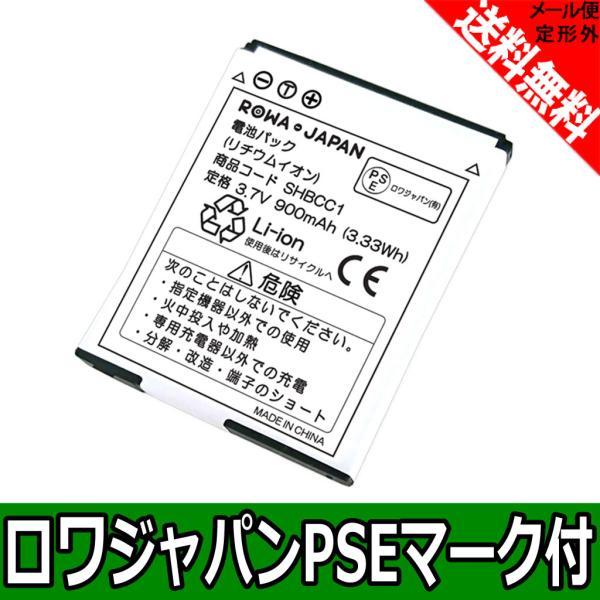 SoftBank ソフトバンク SHBCC1 互換 電池パック バッテリー 831SH 832SH 930SH 933SH 対応 【ロワジャパン】