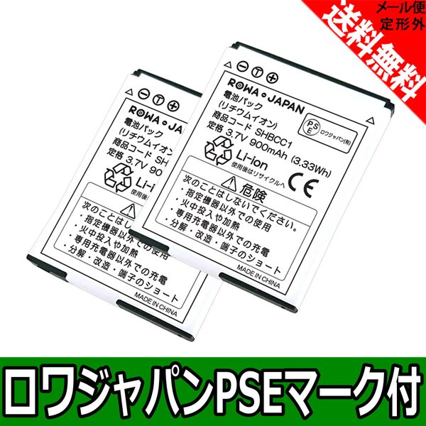 2個セット SoftBank ソフトバンク SHBCC1 互換 電池パック バッテリー 831SH 832SH 930SH 933SH 対応 【ロワジャパン】