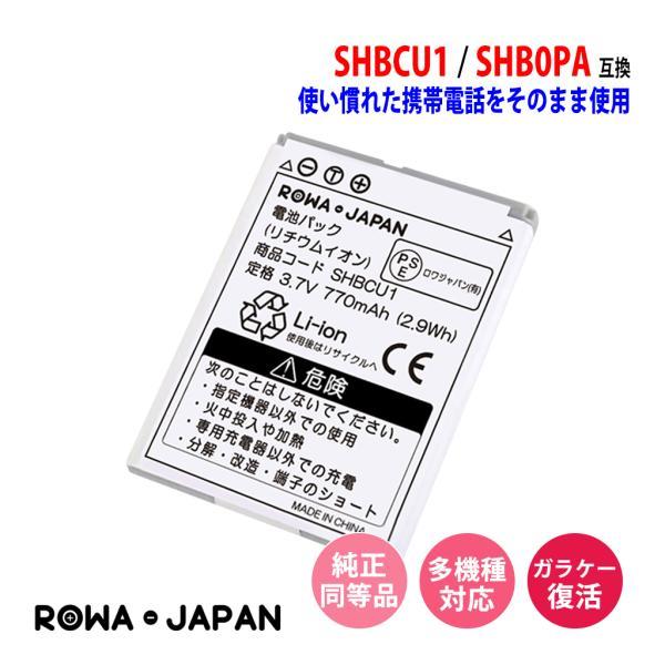 Softbank ソフトバンク SHBCU1 互換 電池パック 841SH 943SH 944SH 001SH 008SH 対応 【ロワジャパン】