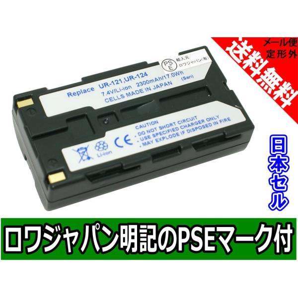 【増量】【実容量高】【日本セル】SANYO 三洋電機 UR-121 UR-121D UR-124 UR-124D 互換 バッテリー【ロワジャパンPSEマーク付】