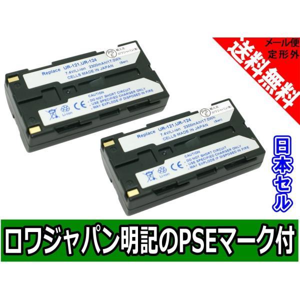 【増量】【実容量高】【2個セット】【日本セル】SANYO 三洋電機 UR-121 UR-121D UR-124 UR-124D 互換 バッテリー【ロワジャパンPSEマーク付】