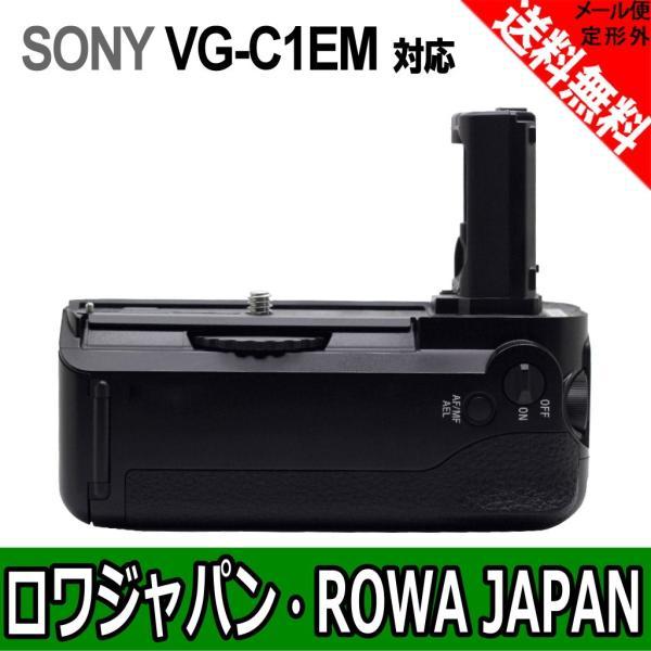 SONY ソニー対応 VG-C1EM 互換 バッテリーグリップ α7 α7S α7R 用 【ロワジャパン】