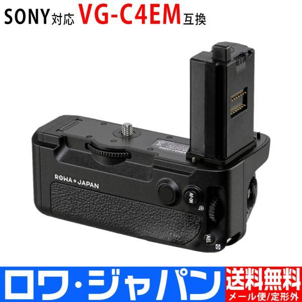 Sony ソニー対応 VG-C4EM 互換 縦位置 グリップ α9 II / α7R IV / α9M2 / α7RM4 対応 【ロワジャパン】